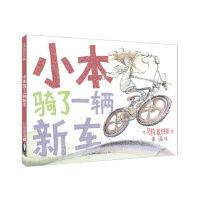 正版-ABB-麦克米伦世纪童书:小本骑了一辆新车 (精装绘本) [美] 马特・戴维斯;枣泥 9787556815852