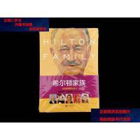 【二手旧书9成新】希尔顿家族:永恒的酒店帝王 /瑞鹏 新世界出版社
