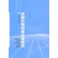 民国时期档案法规研究