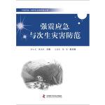 中国科协三峡科技出版资助计划--强震应急与次生灾害防范