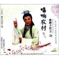 【商城正版】越剧卡拉OK3 原人演绎 主演:王志萍 茅威涛 2VCD
