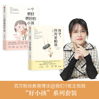 王悦微好小孩系列 套装2册 一个很好很好的小孩+孩子我完全相信 家庭教育 心理教育 中国版窗边的小豆豆 探索教育真谛 中