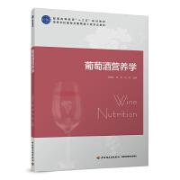 """葡萄酒营养学(普通高等教育""""十三五""""规划教材)"""