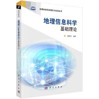 地理信息科学基础理论