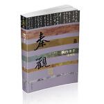 婉约圣手――秦观传(平)