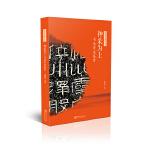 中国书法通识丛书:神采为上・书法审美鉴赏