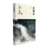 金庸武侠小说连城诀全一册 2020彩图新修版