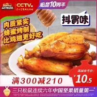 【三只松鼠_蜂蜜鸡肩胛骨90g】烤伴翅鸡肉零食小吃非小鸡腿