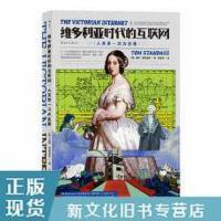 【二手旧书9成新】维多利亚时代的互联网 汤姆斯丹迪奇 者 多绥
