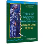 书虫・牛津英汉双语读物:神秘及幻想故事集(3级上 适合初三、高一年级)