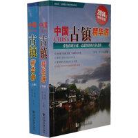 中国古镇精华游(2014版)(全2册)