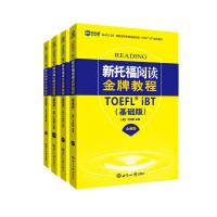 新托福金牌教程套装:基础版(全新版)阅读+听力+写作+口语(套装共4册) 托福考试真题解析 新航道TOEFL考试押题教