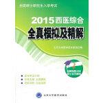 2015西医综合全真模拟及精解(考研用书)