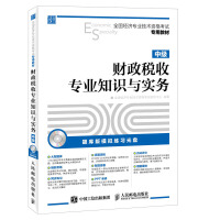 全国经济专业技术资格考试专用教材财政税收专业知识与实务中级