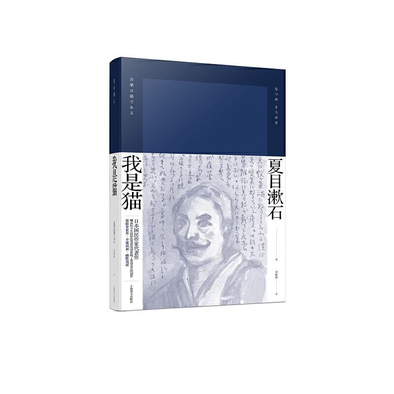 """我是猫(夏目漱石作品系列) 日本""""国民作家""""夏目漱石代表作!"""