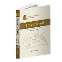 黄少荃史论存稿