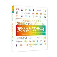 DK新视觉 人人学英语 英语语法全书