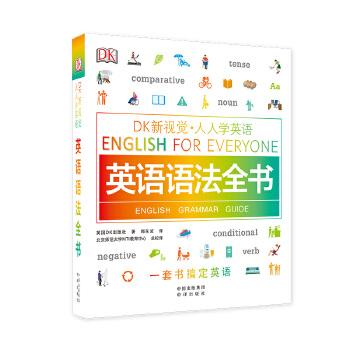 """DK新视觉 人人学英语 英语语法全书 DK零基础自学,从小学到高中语法一本搞定!创新""""视觉化""""学习法,一看就懂,告别死记硬背。2000个精美图示生动讲解,家长学生共读的语法书。"""