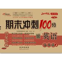 期末冲刺100分英语五年级上册19秋(冀教版)(全新版)