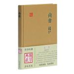 尚书(国学典藏)