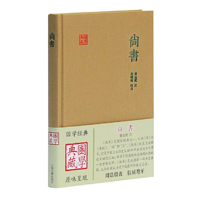"""尚书(国学典藏) <a target=""""_blank"""" href=""""http://store.dangdang.com/gys_0018002_jvwc"""">购买更多上海古籍""""国学典藏""""系列丛书,点击进入专题》</a>"""
