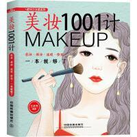 美妆1001计彩妆裸妆遮瑕修容一本就够了 王彦亮