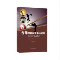 台球与休闲球类运动的科学开展研究 王伯龙 中国商业出版社