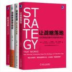 企业经营战略决策管理书籍4册 让战略落地+战略管理学说史+战略管理:商业模式创新+超越战略 发展规划