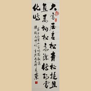 《陈毅元帅诗-青松》RW401 陈培厚 重庆市书法家协会理事,重庆市巴县市书画协会主席