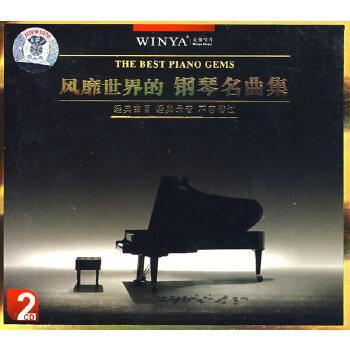 风靡世界的钢琴名曲集(2CD)