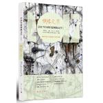2017中国年度网络文学(男频卷)