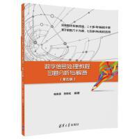 数字信号处理教程习题分析与解答(第五版)