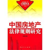 【人民出版社】 中国房地产法律规则研究