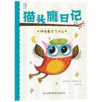 猫头鹰日记 伊娃看见了什么 美) 瑞贝卡・艾略特著绘 ; 刘勇军译 江西高校出版社