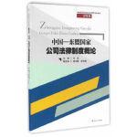 中国 邓蕊 西南交通大学出版社