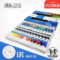 正品 温莎牛顿24色透明水彩颜料套装 10ml管装透明水彩 国温 初学