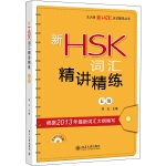 新HSK词汇精讲精练(五级)