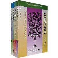 中国文学史(全套四册)