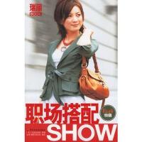 【RT5】职场搭配SHOW 日本主妇之友社 供稿,北京《瑞丽》杂志社 中国轻工业出版社 9787501955718