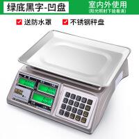 电子秤商用精准卖菜家用称重称超市计价30kg公斤厨房台秤