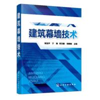 正版现货!MS 建筑幕墙技术 9787122333407 幕墙建筑设计书籍