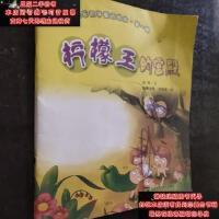 【二手旧书9成新】快乐识字童话绘本(第1辑):柠檬王的宫殿(注音版)9787303109807