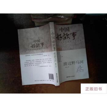 【二手旧书8成新】蹚过野马河