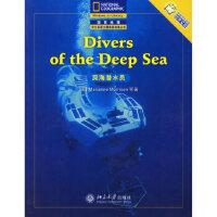 【二手旧书8成新】深海潜水员 (美)莫里森(Morrison,M.) ,《学生双语报》编辑部 注 9787301103