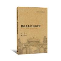佛山市人文和社科研究丛书:佛山企业家文化研究