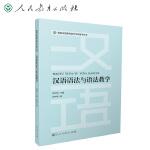 国际汉语教师证书考试备考丛书 汉语语法与语法教学