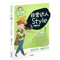 阳光姐姐教作文:非常达人style