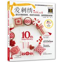 爱刺绣5,追忆往事的刺绣、传统节庆刺绣、连续图案的刺绣