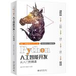 Python人工智能开发从入门到精通