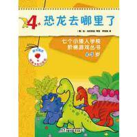 俄罗斯经典益智游戏-七个小矮人系列 4-5岁(共10册)